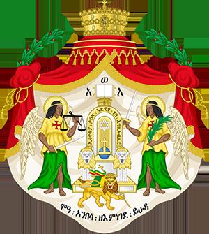 The Ethiopian Royal Family